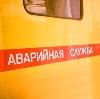Аварийные службы в Большом Нагаткино