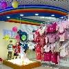 Детские магазины в Большом Нагаткино
