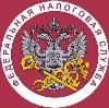 Налоговые инспекции, службы в Большом Нагаткино