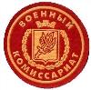 Военкоматы, комиссариаты в Большом Нагаткино